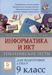 Информатика, 9 класс, Тематические тесты для подготовки к ГИА-9, Евич Л.Н., Лысенко Ф.Ф., 2011