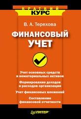 Финансовый учет - Краткий курс - Терехова В.А.