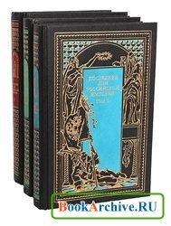 Книга Последние дни Российской Империи (3 книги)