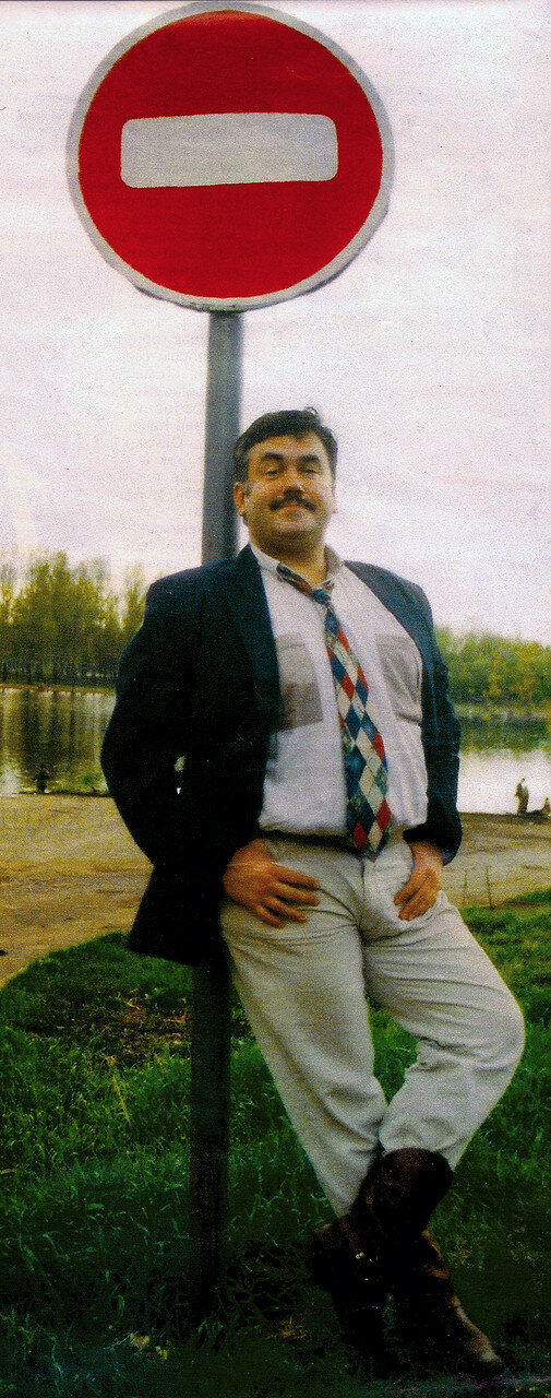 1990-е