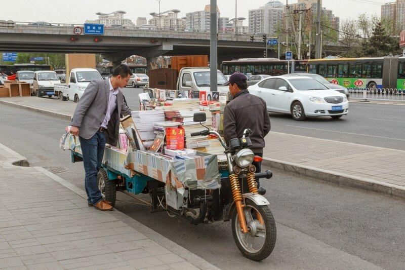 Книжный развал, Пекин
