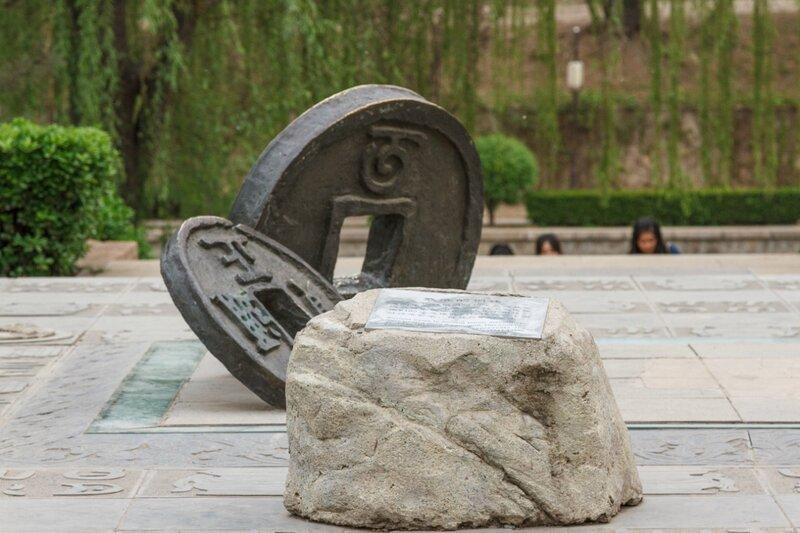 Монеты, парк стены династии Юань, Пекин