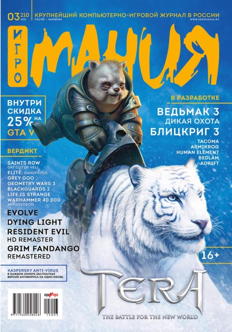 Журнал Игромания март 2015