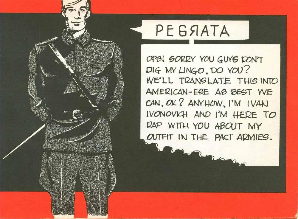 Меня зовут Иван Иванович и я хочу рассказать об оснащении армий стран Варшавского договора