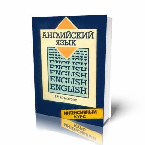 Игнатова Т.Н. - Английский язык. Интенсивный курс