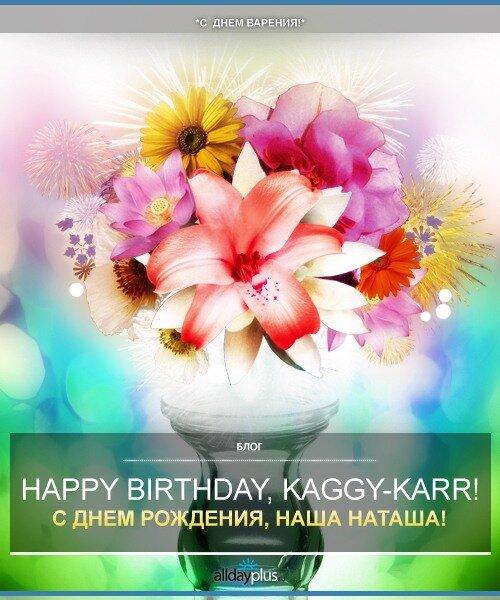 С Днем Рождения, Kaggy-Kаrr!