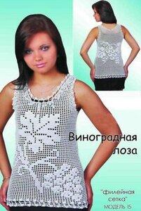 филейное вязание кофты блузки майки.