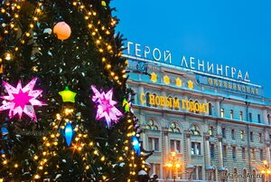 С Новым Годом, Герой ЛЕНИНГРАД !
