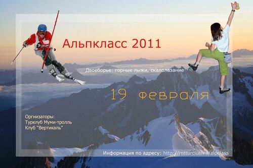 Альпкласс 2011
