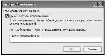 Рис. 2.26. Окно «Защита общей книги»