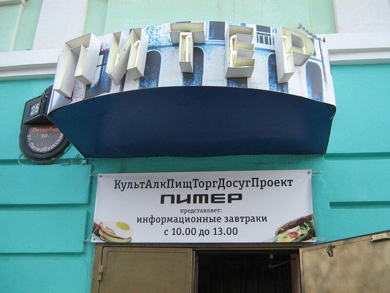 Казань-2010