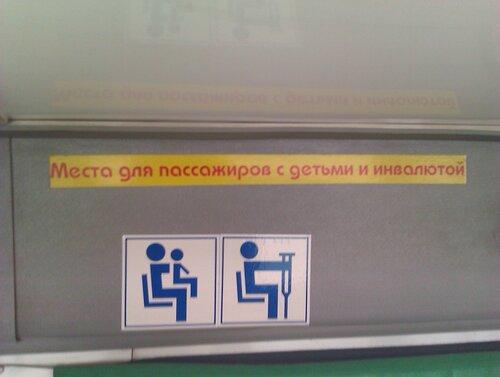 Для пассажиров с детьми и инвалютой