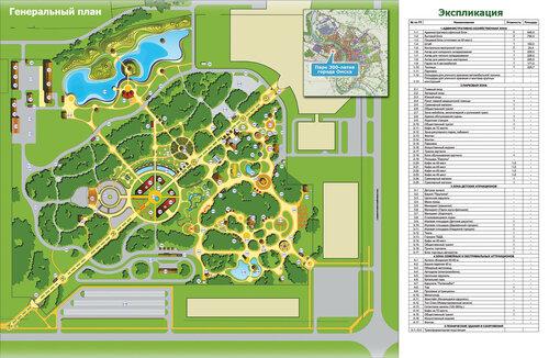 Парк 300-летия Омска