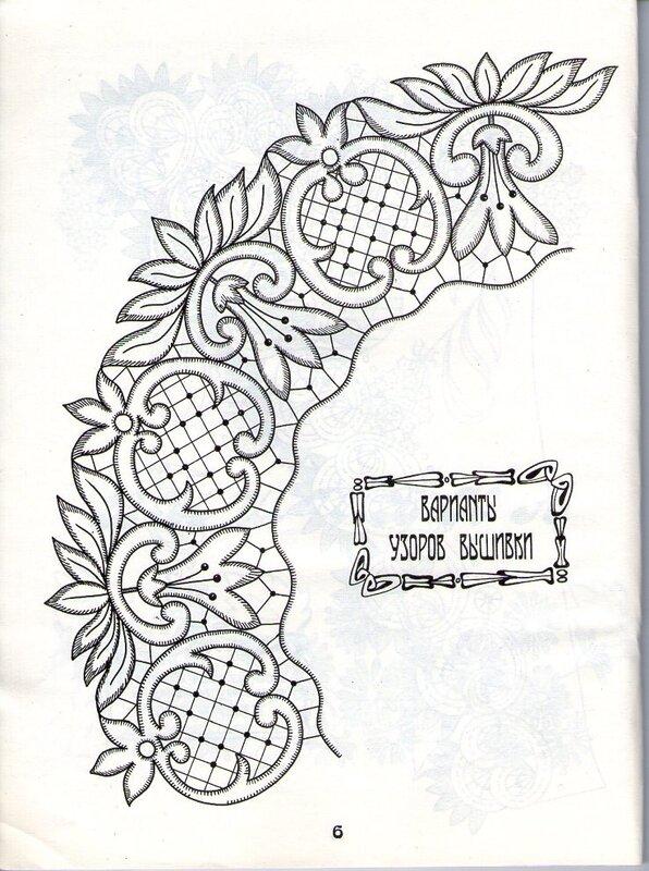 Вышивка схемы для вышивки ришелье 220