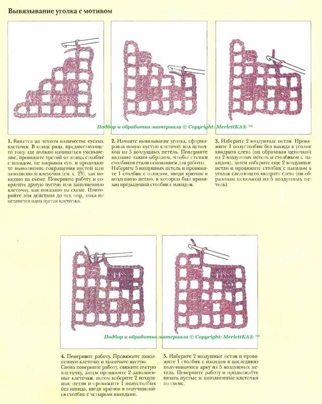 Филейное вязание для начинающих подробно 624