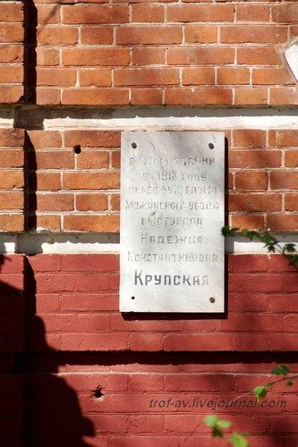 Памятная доска Крупской на средней школе № 5, Можайск