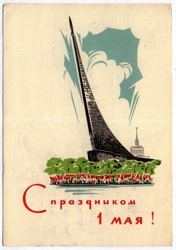 1965 - 1 Мая - (Плетнёв АВ).jpg