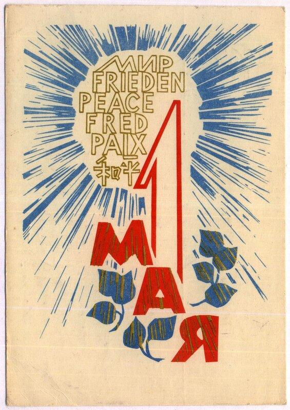 1965 - 1 Мая - (Соловьёв В.С.).jpg