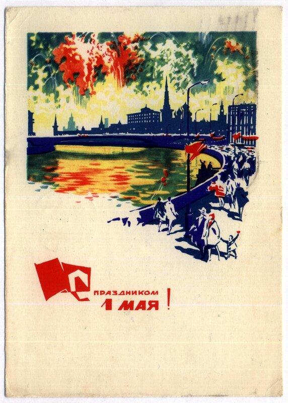 1965 - 1 Мая - (Филиппов ИС).jpg