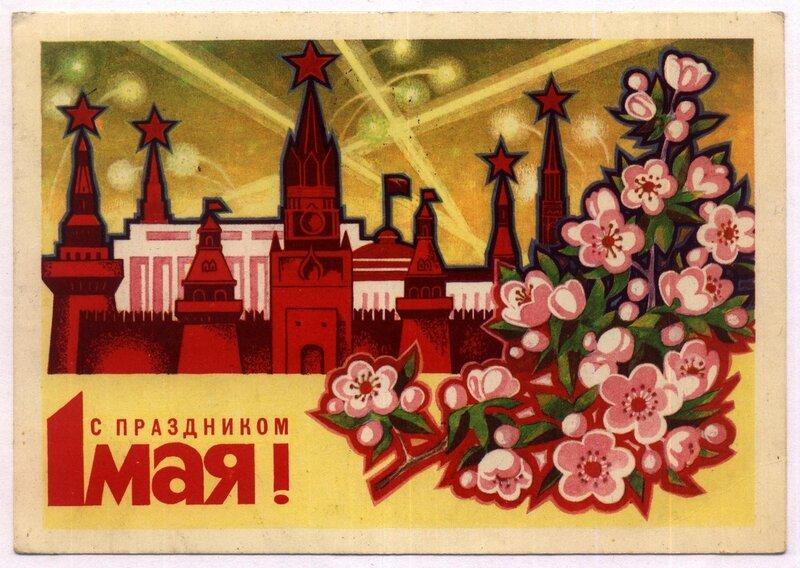 1973 - 1 Мая - (Кружкова Л).jpg