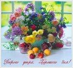 Доброго утра, Хорошего дня! Цветы и фрукты открытки фото рисунки картинки поздравления