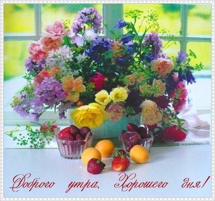 Доброго утра, Хорошего дня! Цветы и фрукты