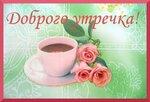 Доброго утречка! Чай, цветы открытки фото рисунки картинки поздравления
