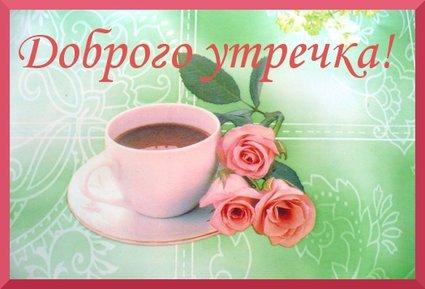 Доброго утречка! Чай, цветы