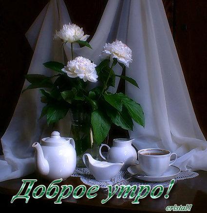 Доброе утро!  красивая открытка