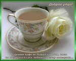 Доброе утро! Кофе для двомх открытки фото рисунки картинки поздравления