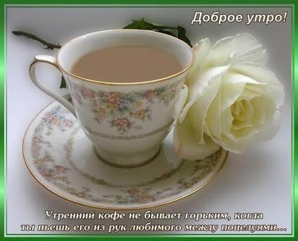 Доброе утро! Кофе для двомх