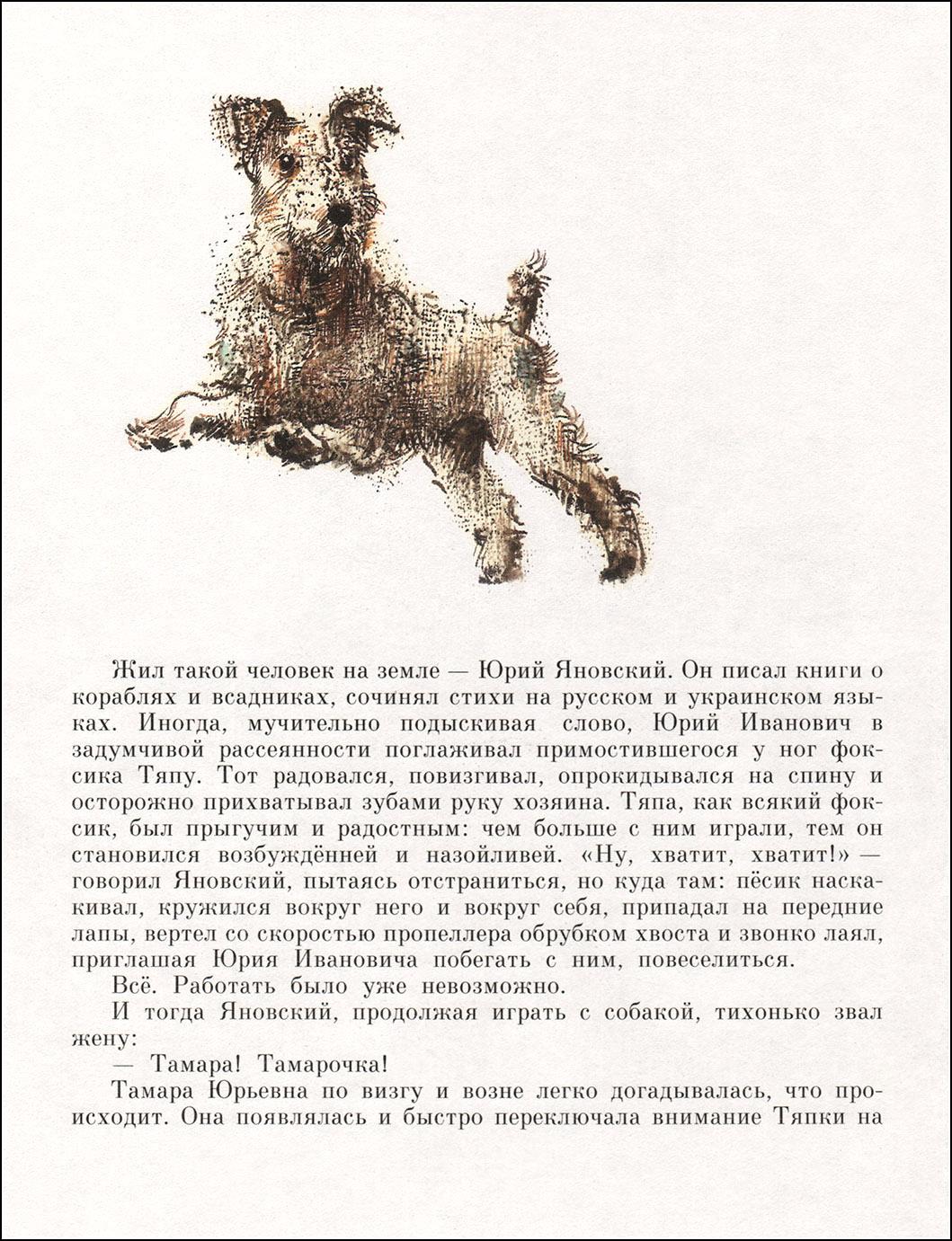 Е. Флёрова, Тяпа
