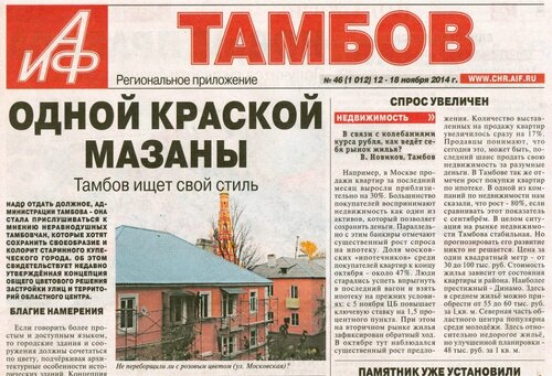 АиФ-Тамбов. 12-18 ноября 2014