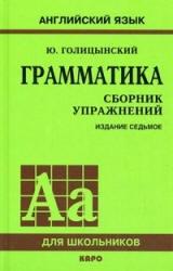 Книга Английский язык, Грамматика, Сборник упражнений, Голицынский, 2011