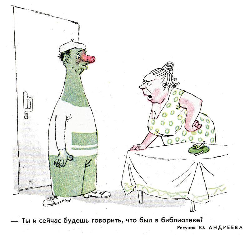 Карикатуры на тему алкоголизма доктор валерий галиновский лечение алкоголизма