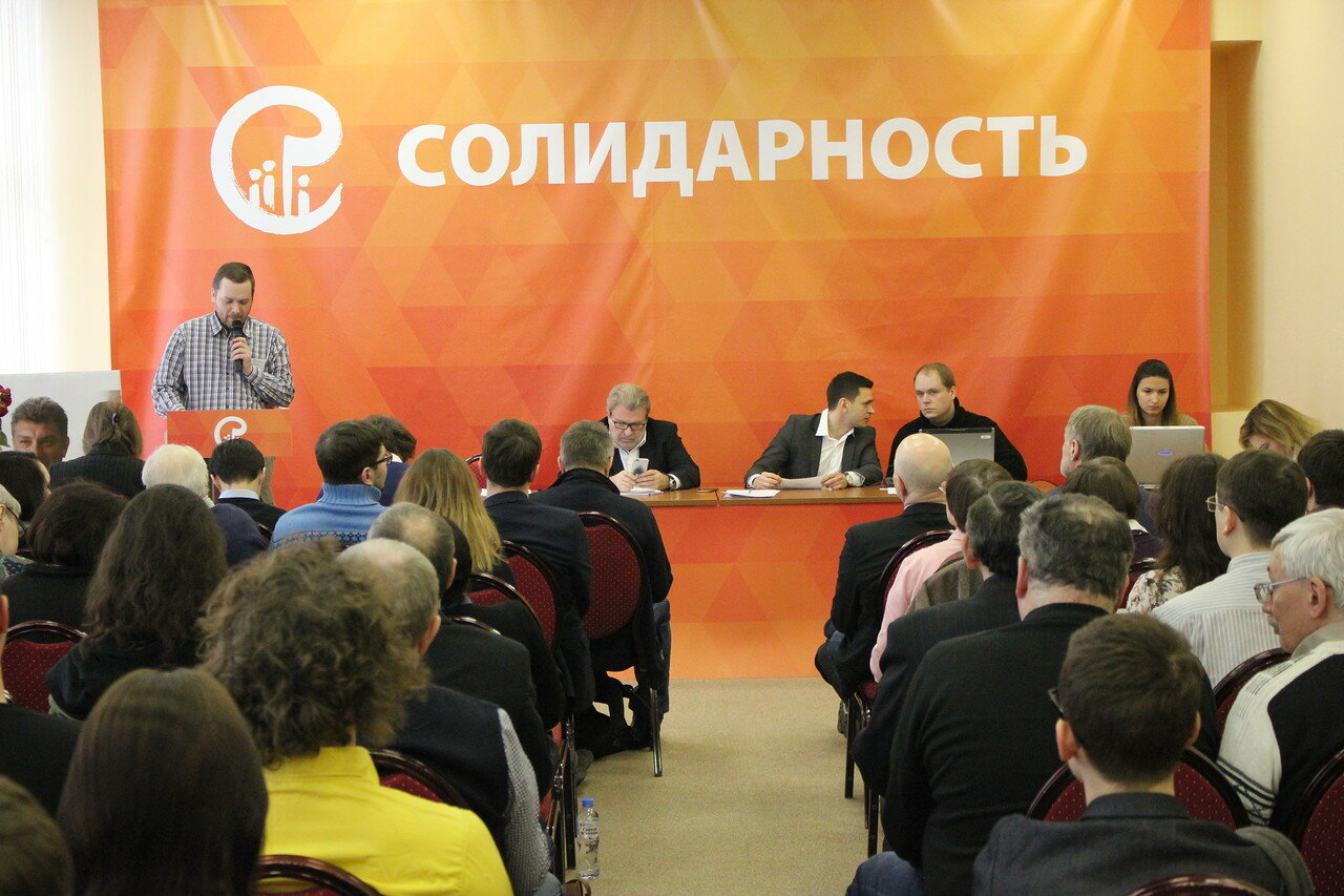 съезд объединенного демократического движения «Солидарность».