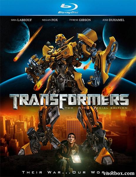 Трансформеры / Transformers (2007/BDRip/HDRip)