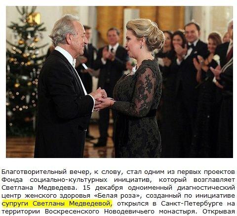 Фонд супруги Светланы Медведевой