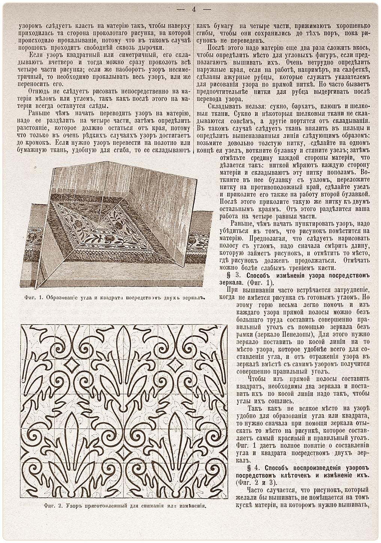 схема вышивки тамбуром