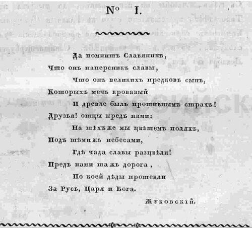1828 Жуковский.jpg