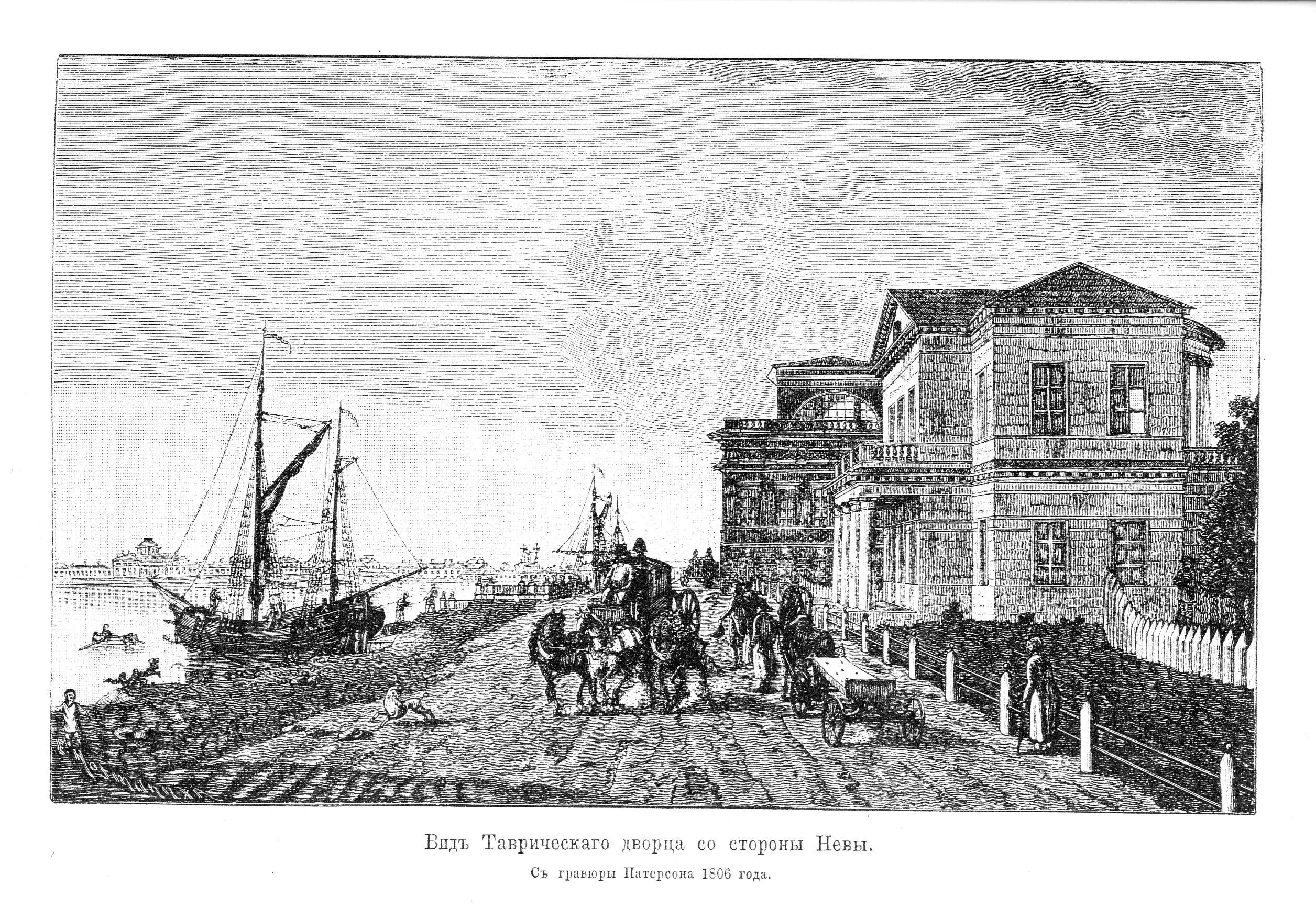 Вид Таврического дворца