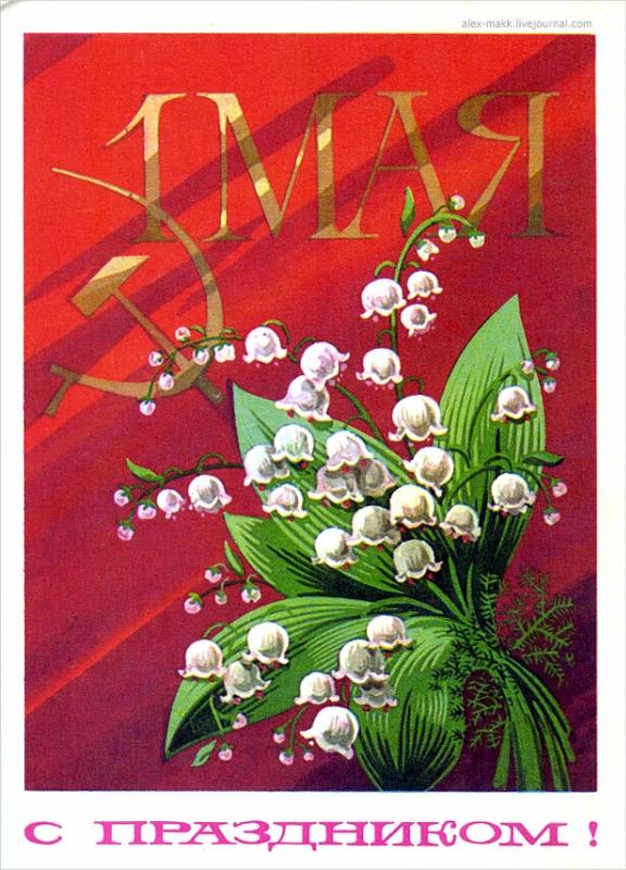 1975-Бойков-Мин.связи СССР.jpg