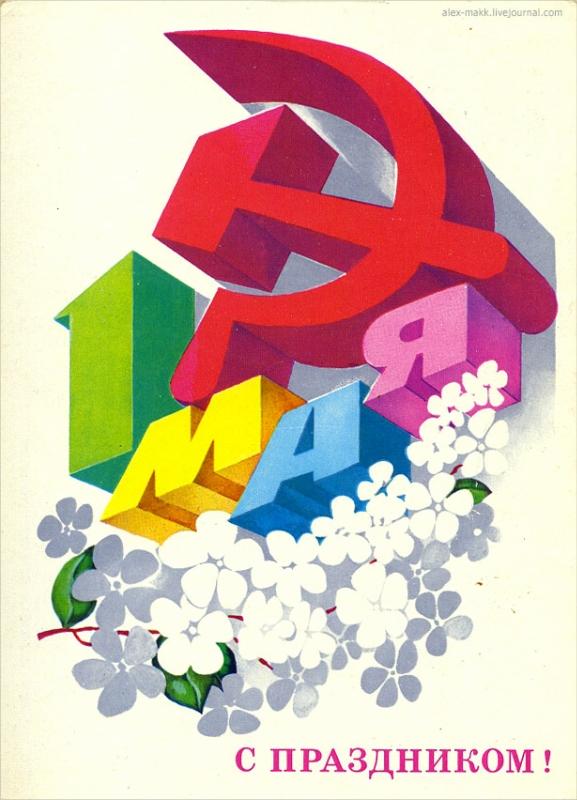 1981-Любезнов-Мин.связи СССР.jpg