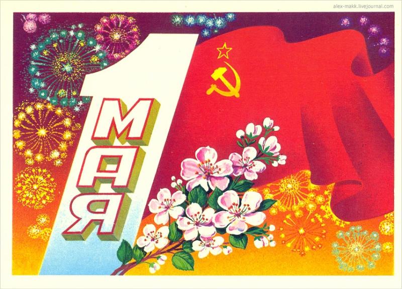 1982-Марков-Мин.связи СССР.jpg