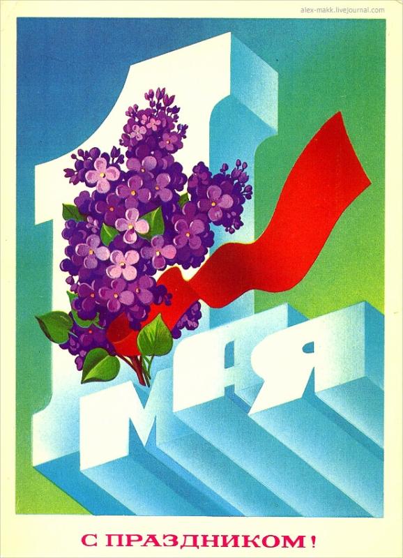 1983-Марков-Мин.связи СССР.jpg