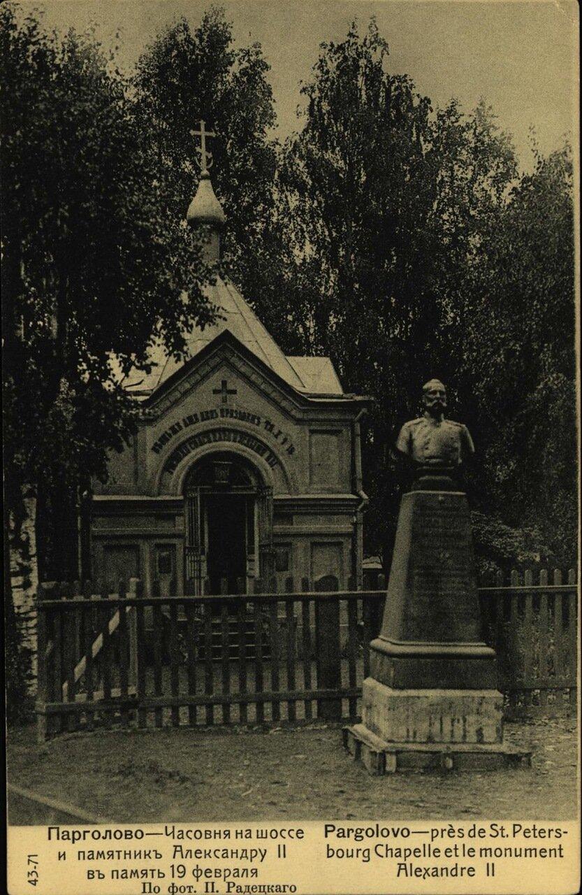 Часовня на шоссе и памятник Александру II в память 19 февраля