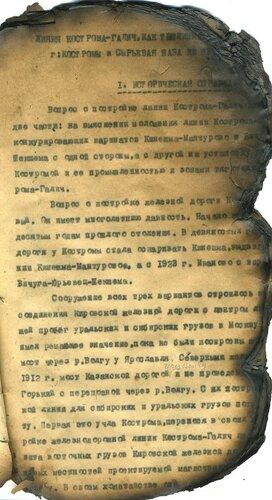 ГАКО, Р-7, оп. 1, д. 1780, л.2.