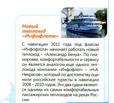 фрагмент страницы №3 бортового журнала «Счастливого плавания!» круизной компании «Инфофлот» 2011 выпуск №1