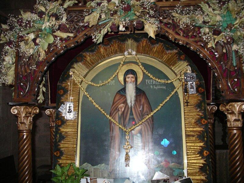 Монастырь преп. Герасима Иорданского