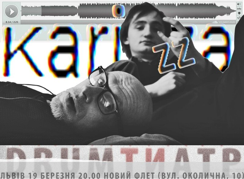karizza@drumТИатр